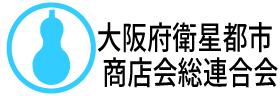 大阪府衛星都市商店会総連合会