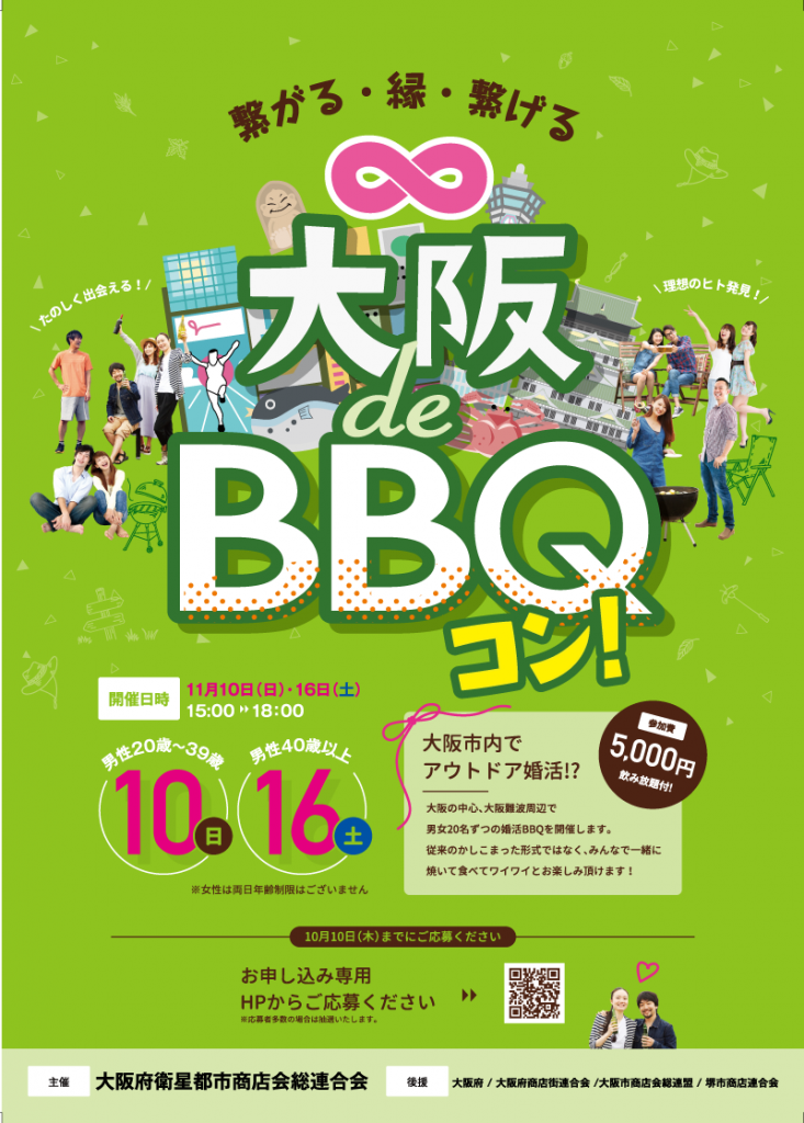 大阪deBBQコン! – 大阪府衛星都市商店会総連合会