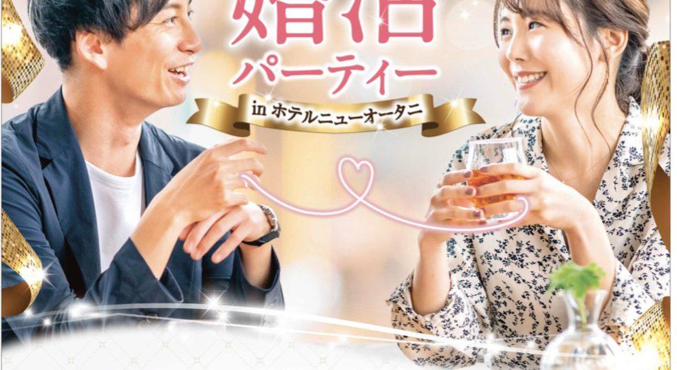 婚活パーティー inホテルニューオータニ